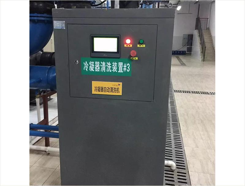 在线冷凝器清洗装置
