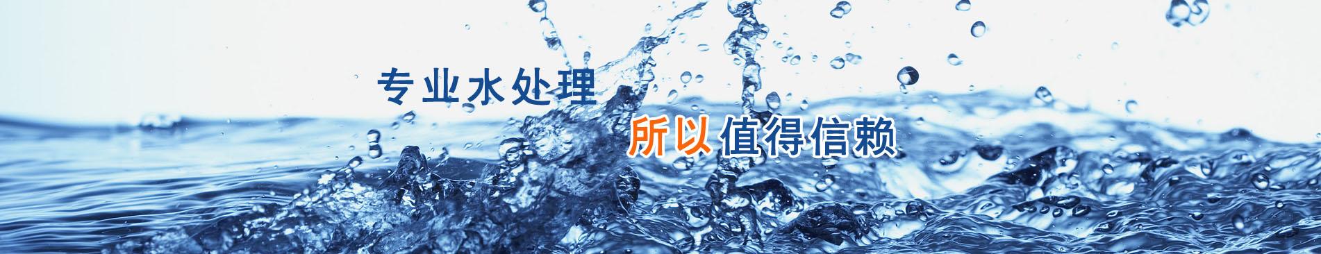 湖北污水处理