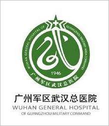 广州军区医院