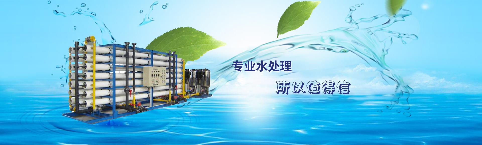 湖北污水处理公司
